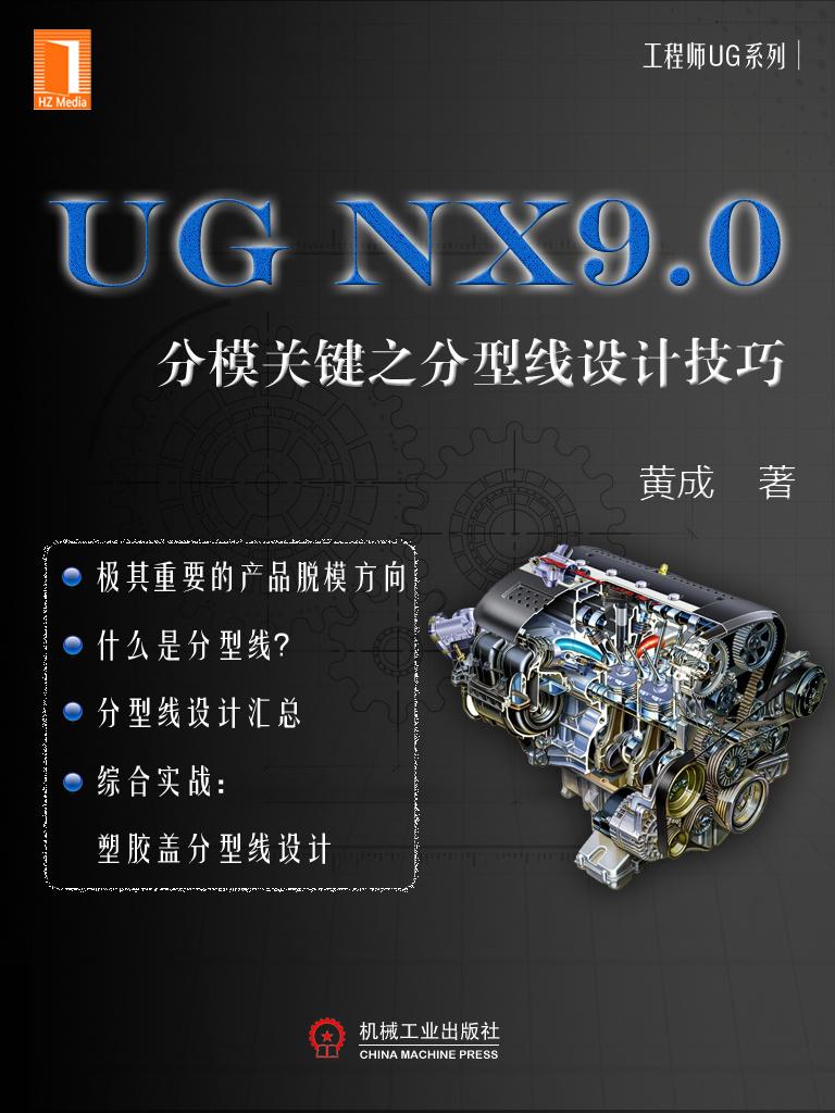UG NX9.0:分模關鍵之分型線設計技巧