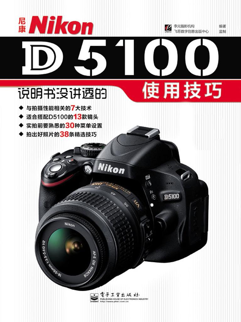尼康Nikon D5100说明书没讲透的使用技巧