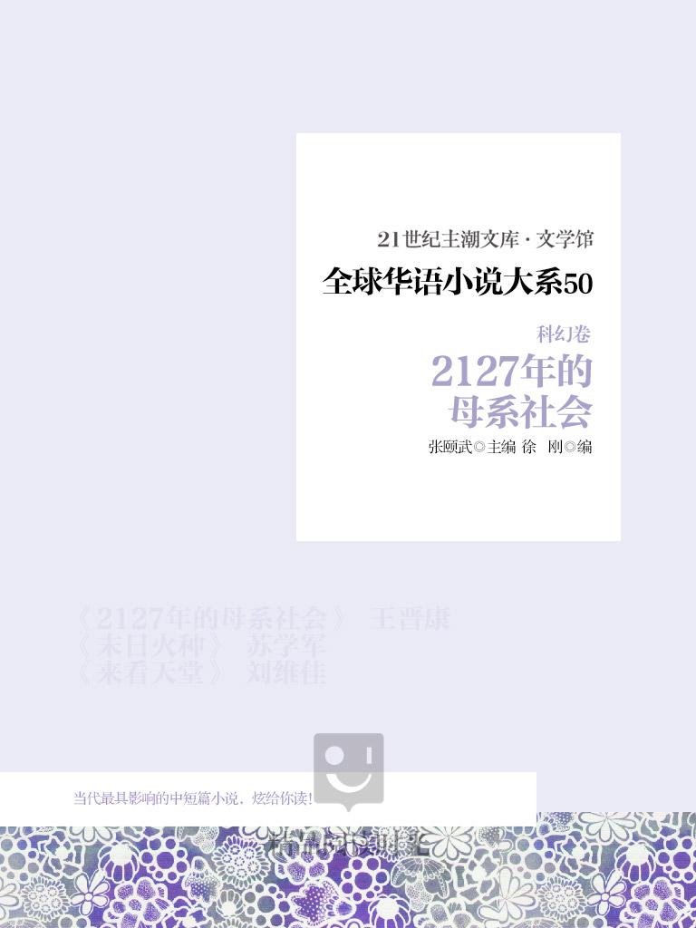 全球华语小说大系 50(科幻卷):2127年的母系社会