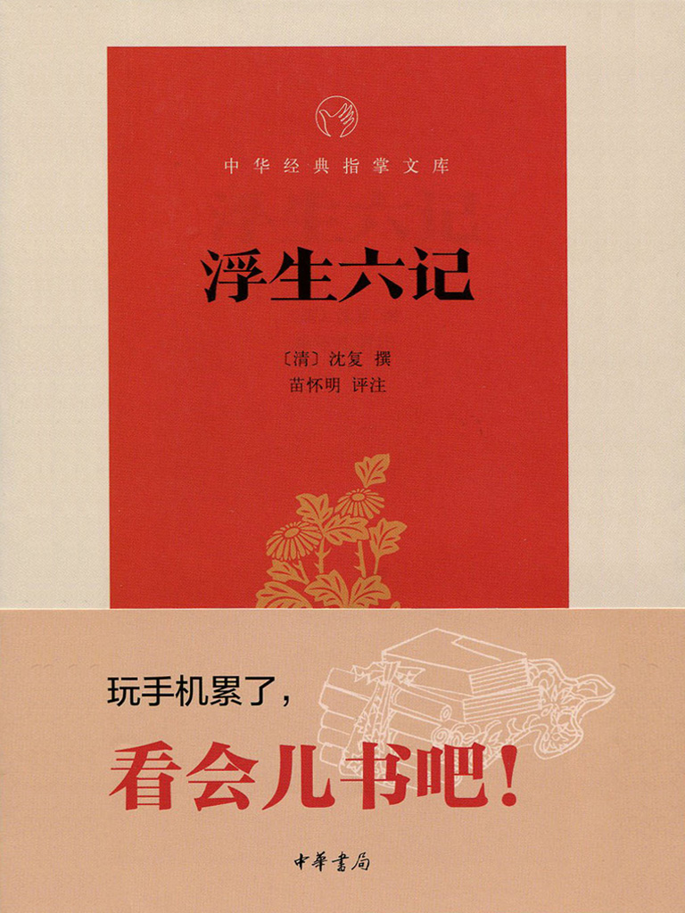 浮生六记(中华经典指掌文库)