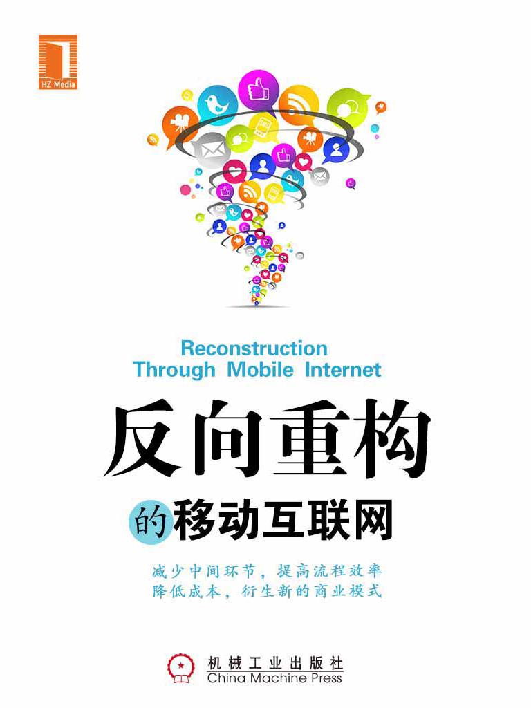 反向重构的移动互联网