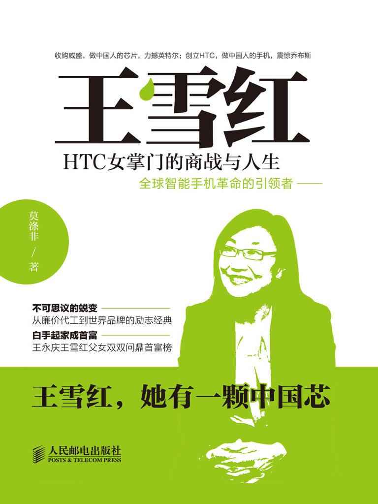 王雪红:HTC女掌门的商战与人生