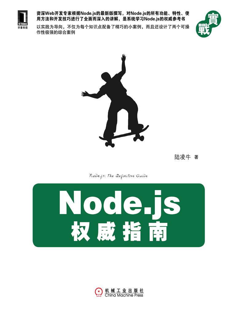 Node.js权威指南