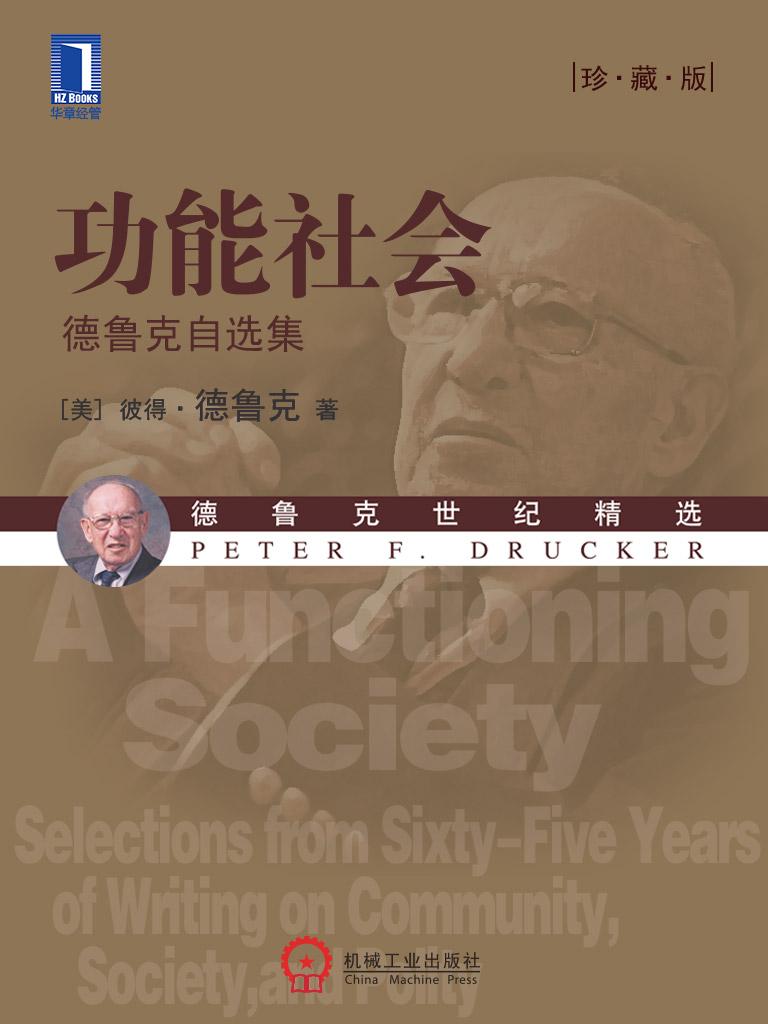 功能社会:德鲁克自选集(珍藏版)