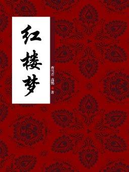 红楼梦(竖版)