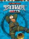 少年特战队 12:空降神兵