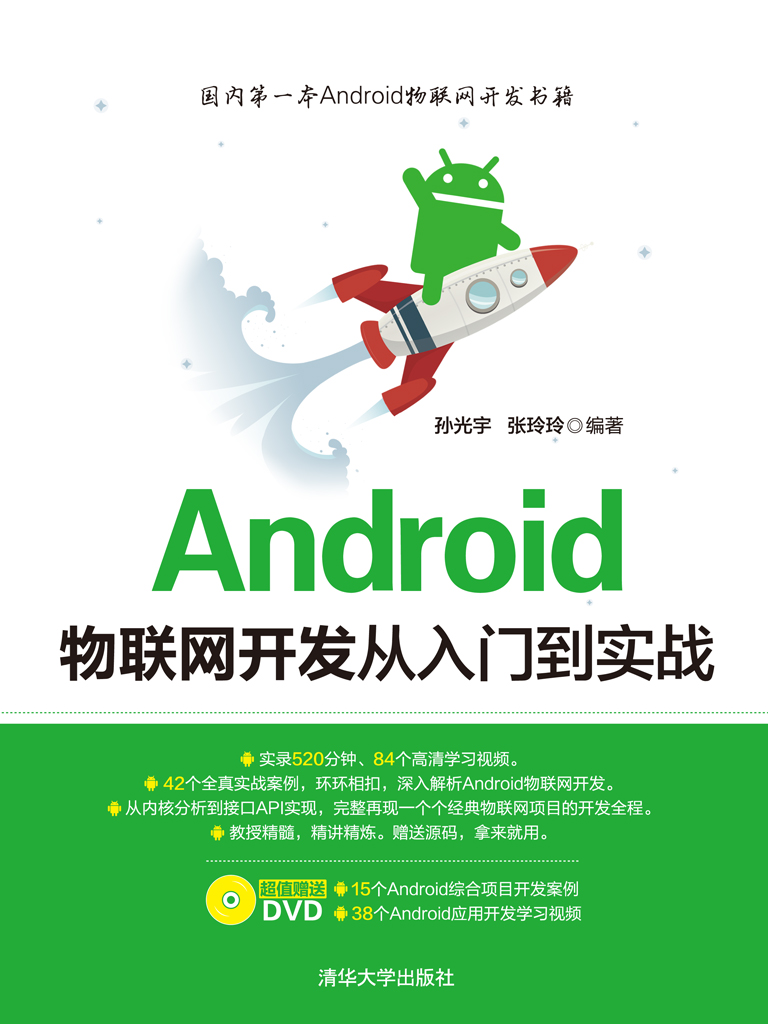 Android物联网开发从入门到实战