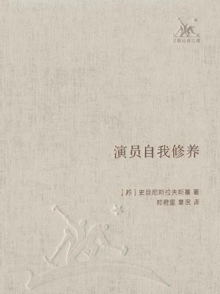 演员自我修养(三联经典文库)
