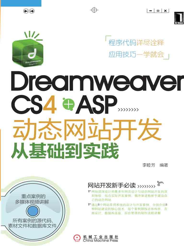 Dreamweaver CS4+ASP动态网站开发从基础到实践