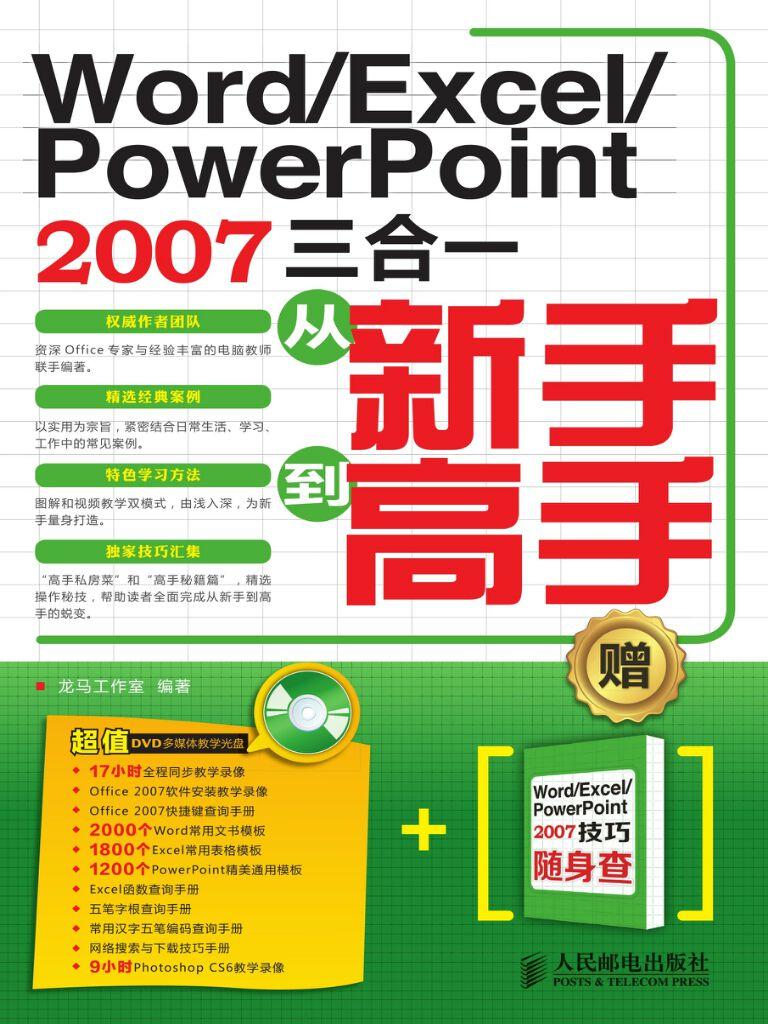 Word/Excel/PowerPoint 2007三合一从新手到高手