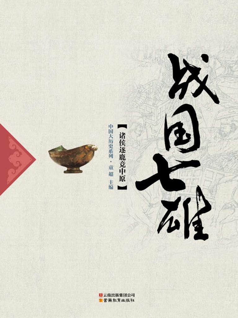 战国七雄:诸侯逐鹿竟中原(中国大历史系列)