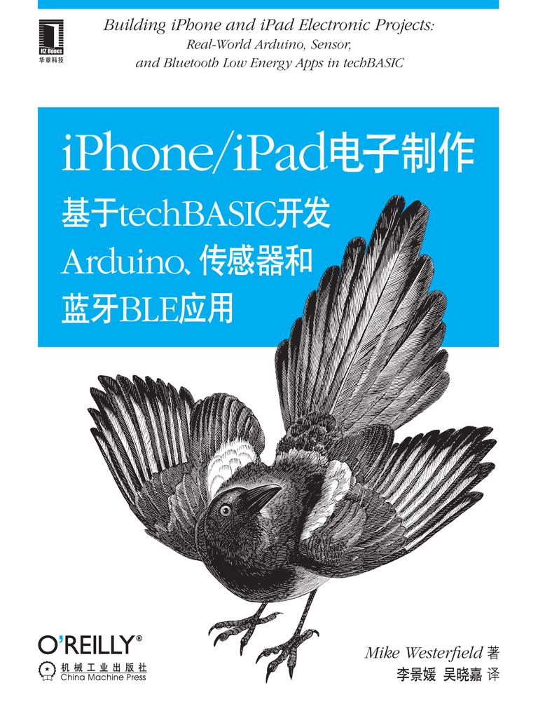 iPhone|iPad电子制作:基于techBASIC开发Arduino、传感器和蓝牙BLE应用