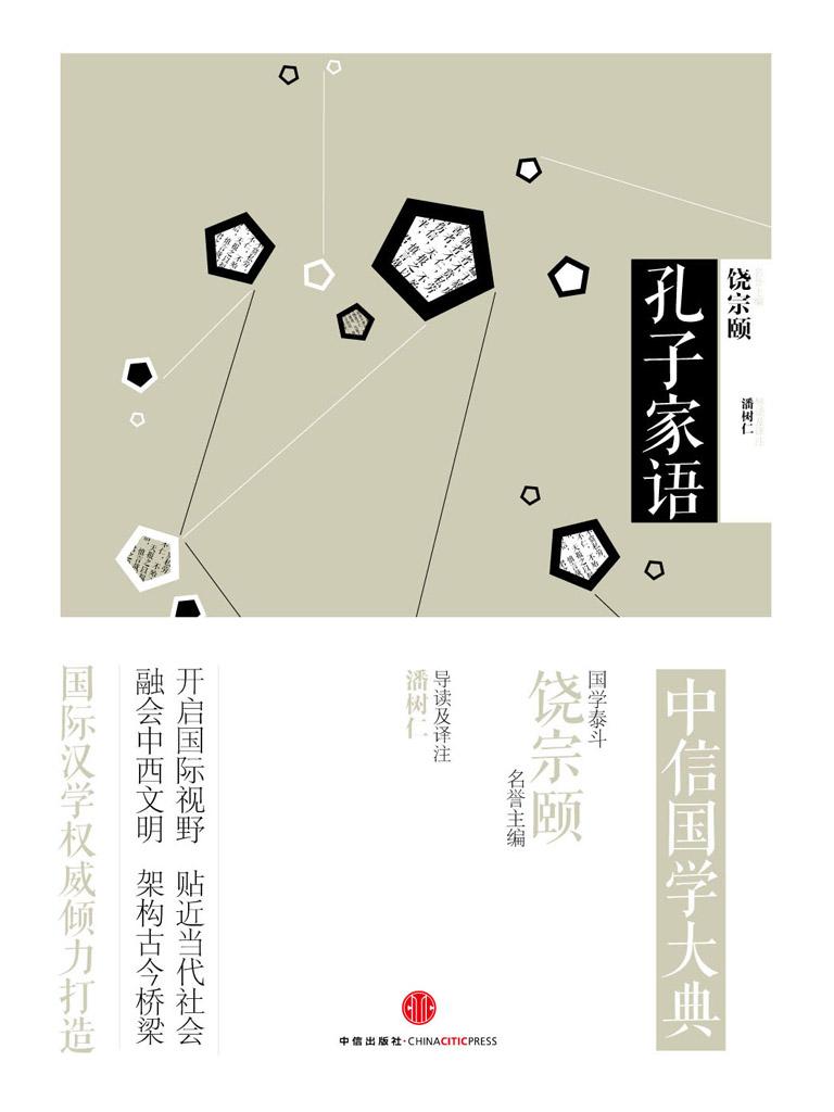 中信国学大典:孔子家语