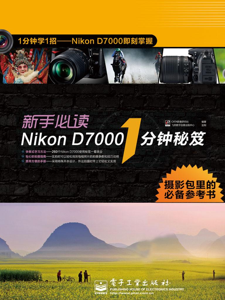 新手必读Nikon D7000 1分钟秘笈