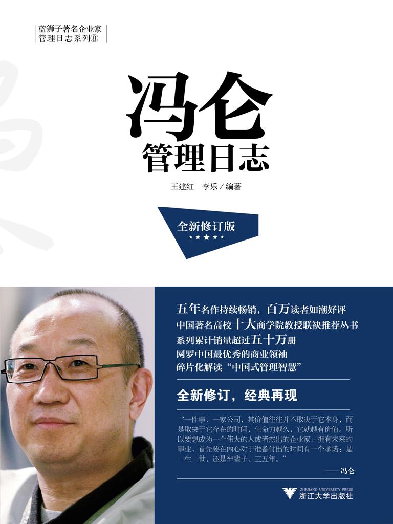 冯仑管理日志(全新修订版)