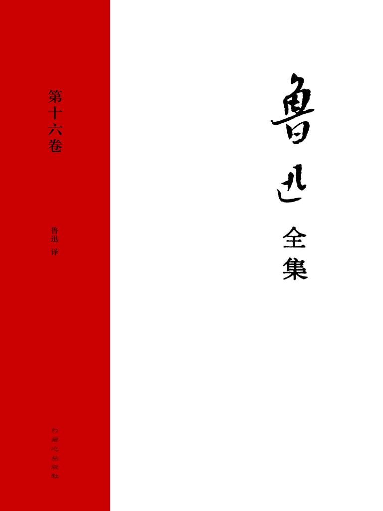 鲁迅全集(第十六卷)