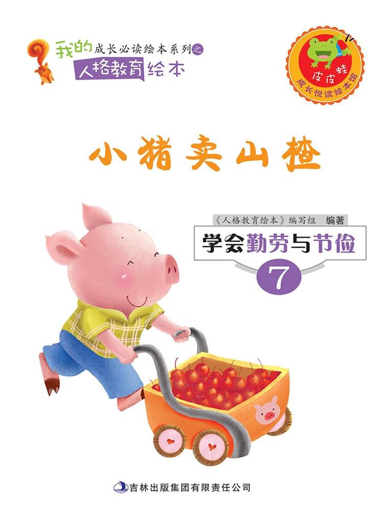 小猪卖山楂(学会勤劳与节俭系列)