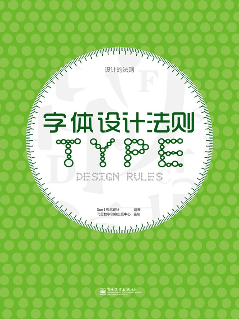 字体设计法则
