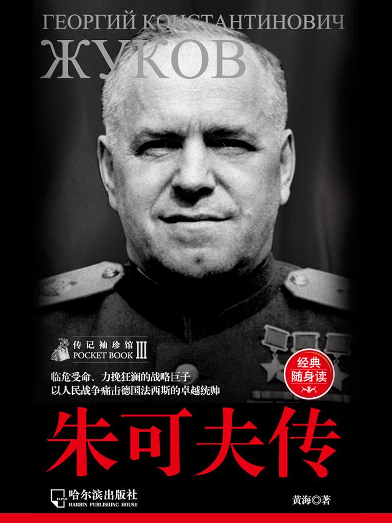 朱可夫传(经典随身读)