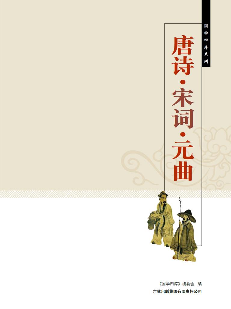 国学四库·唐诗·宋词·元曲