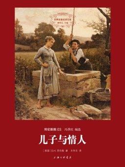 儿子与情人(世界名著名译文库·劳伦斯集03)