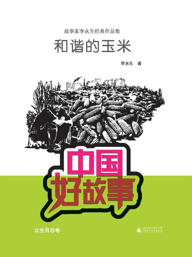 和谐的玉米(中国好故事)