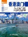 香港澳门自助游