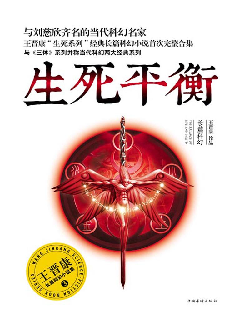 生死平衡:王晋康长篇科幻小说集 3