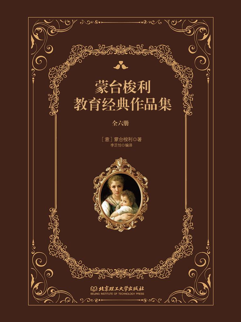 蒙台梭利教育经典作品集(全六册)