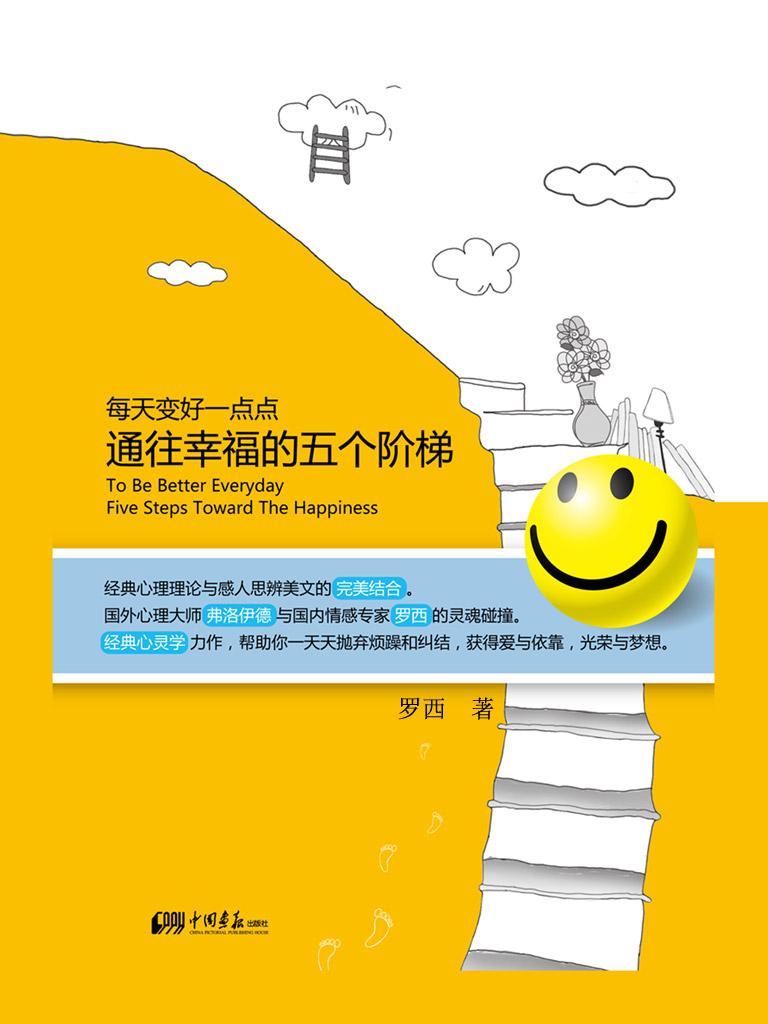 每天变好一点点——通往幸福的五个阶梯