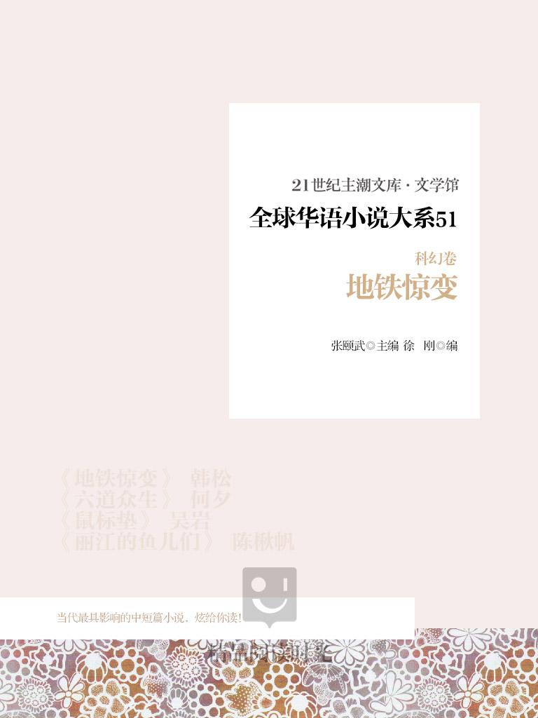 全球华语小说大系 51(科幻卷):地铁惊变