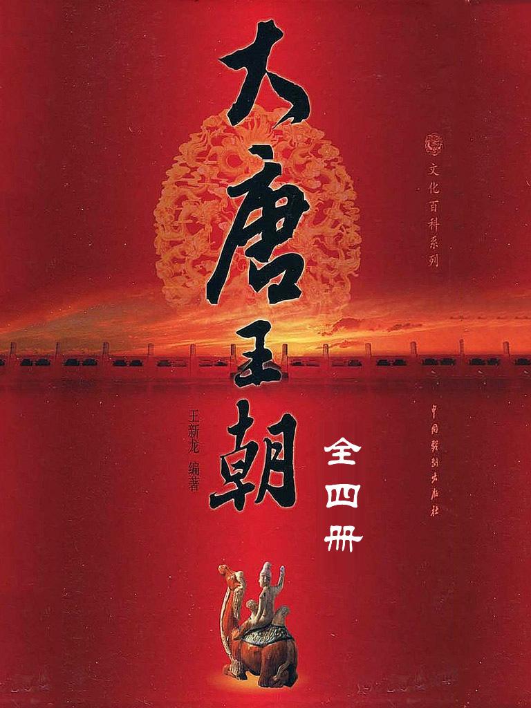 大唐王朝(全四册)