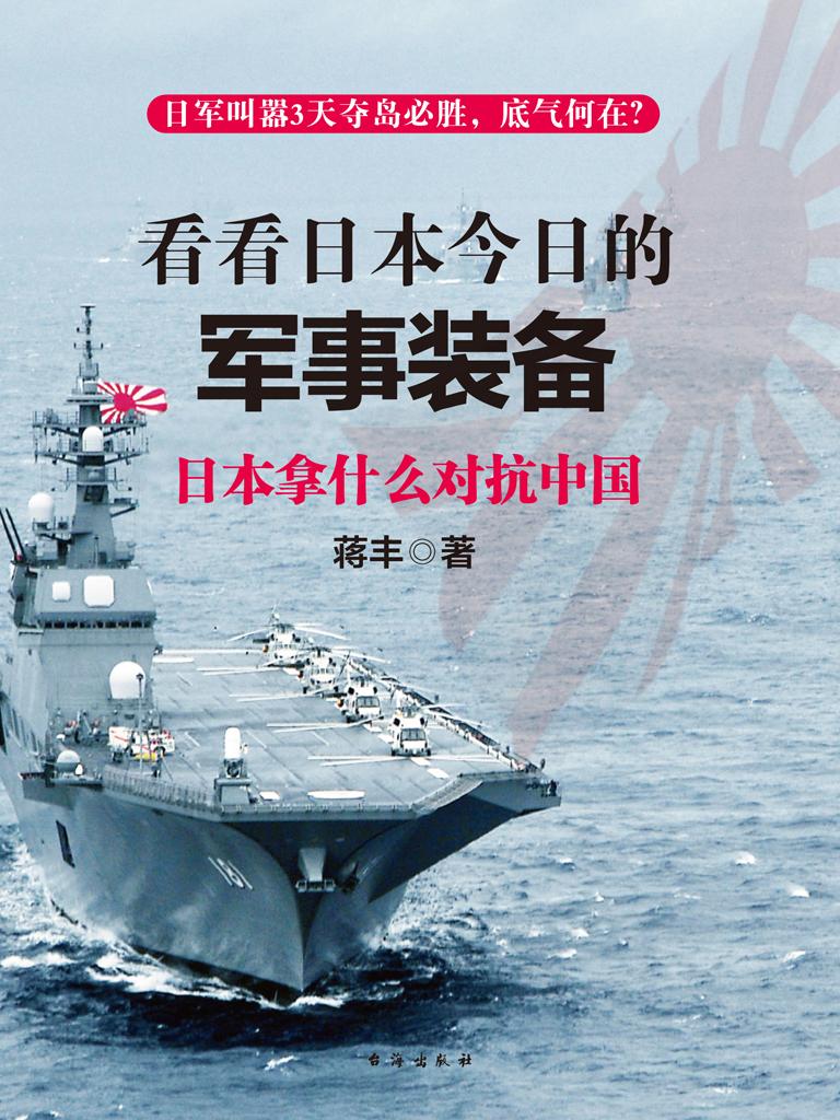 看看日本今日的軍事裝備