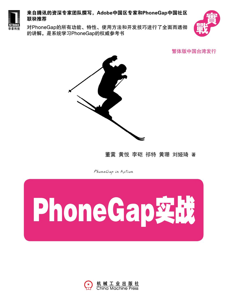 PhoneGap实战