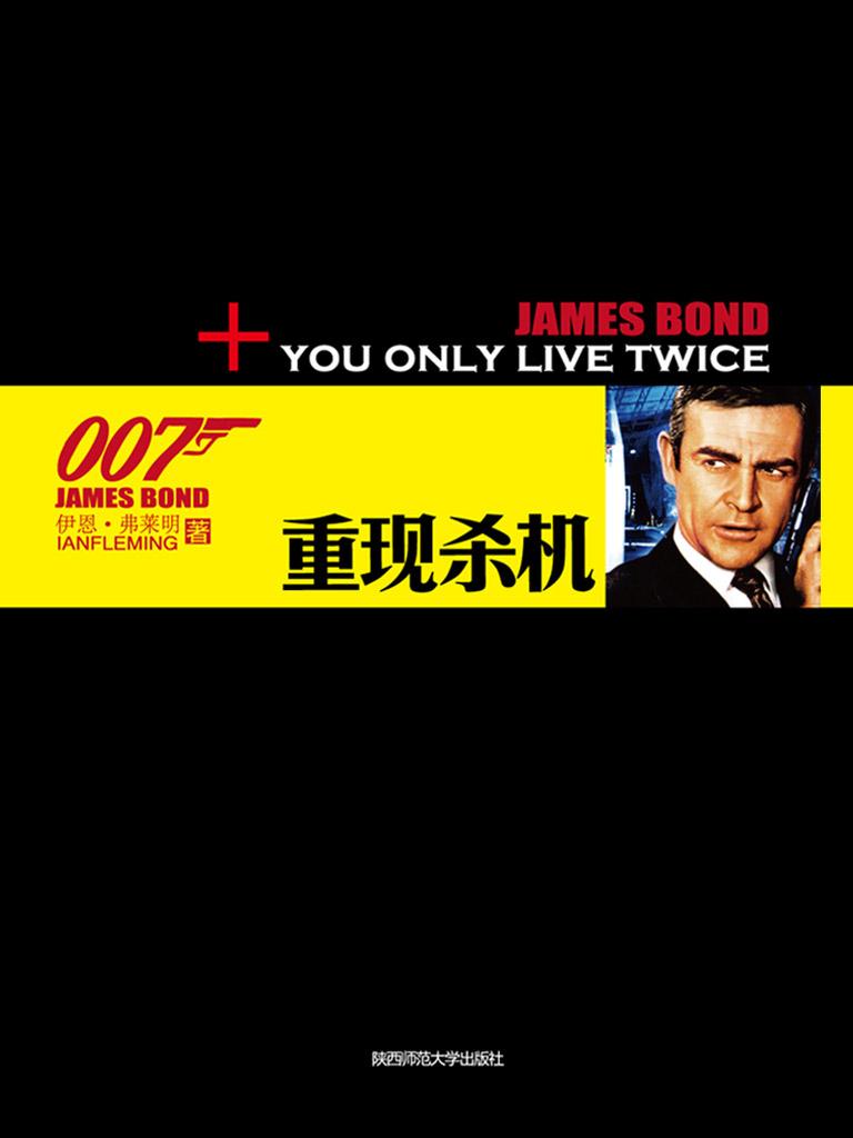 重现杀机(007谍海系列)