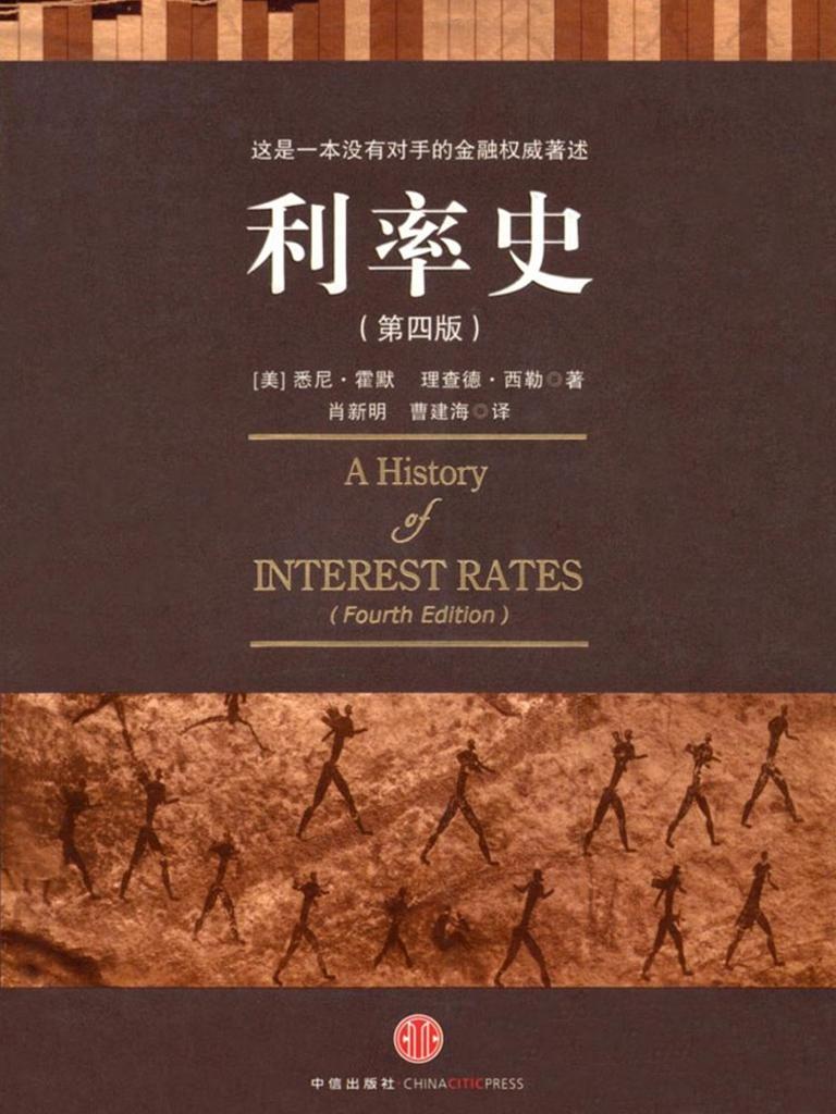 利率史(第4版)