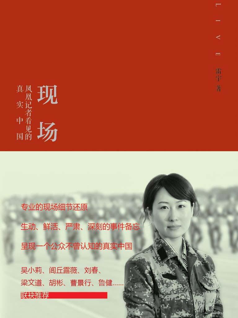 现场:凤凰记者看见的真实中国