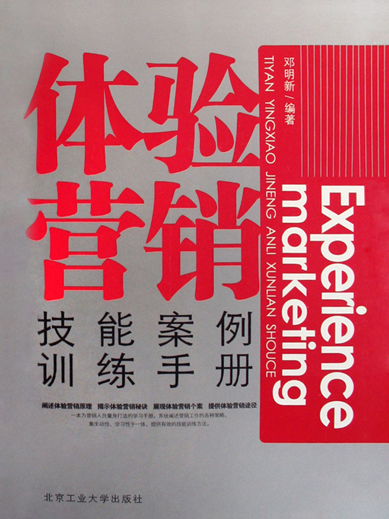 体验营销技能案例训练手册