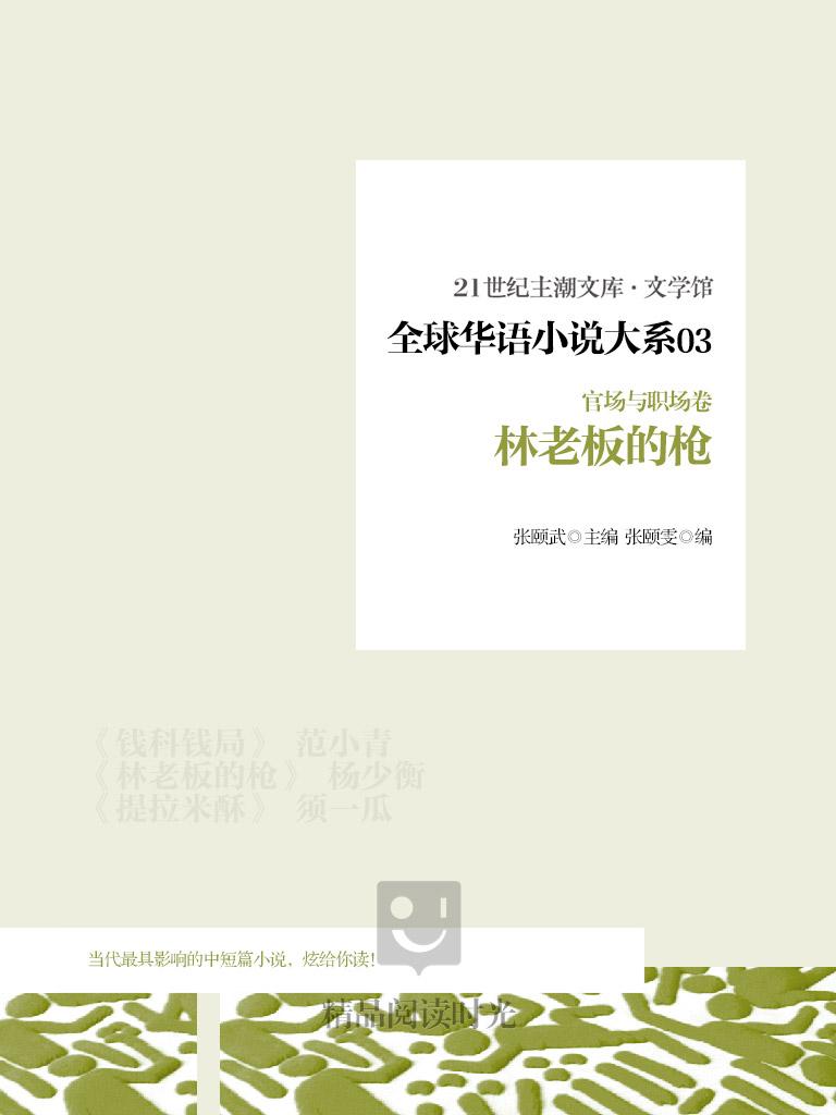 全球华语小说大系 3(官场与职场卷):林老板的枪