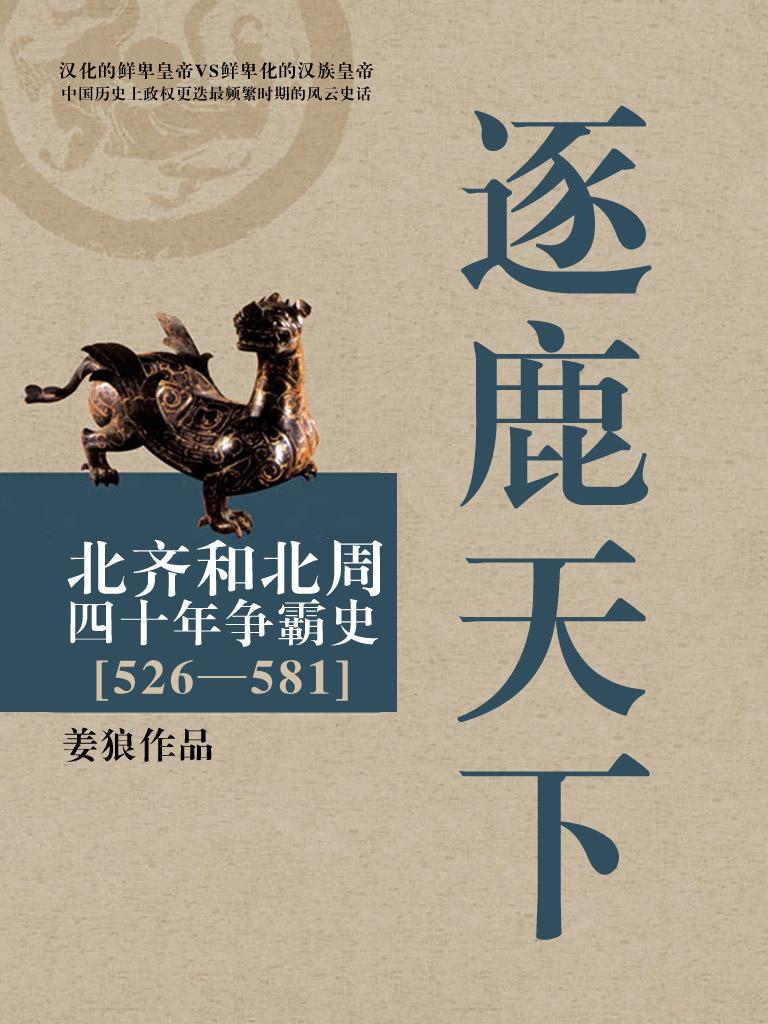 逐鹿天下:北齐和北周四十年争霸史