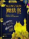 魔法师学徒的魔法书(上卷)