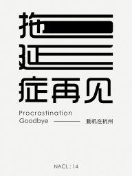 拖延症再见:知乎动机在杭州自选集