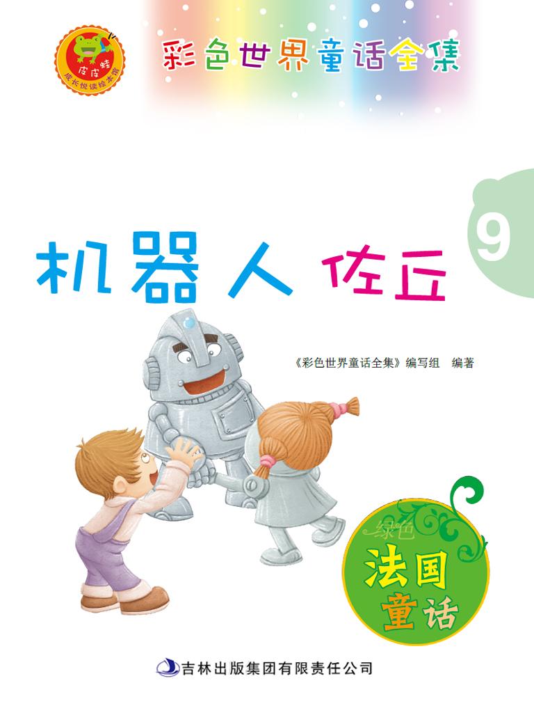机器人佐丘(法国童话)