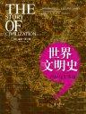 世界文明史 10:卢梭与大革命