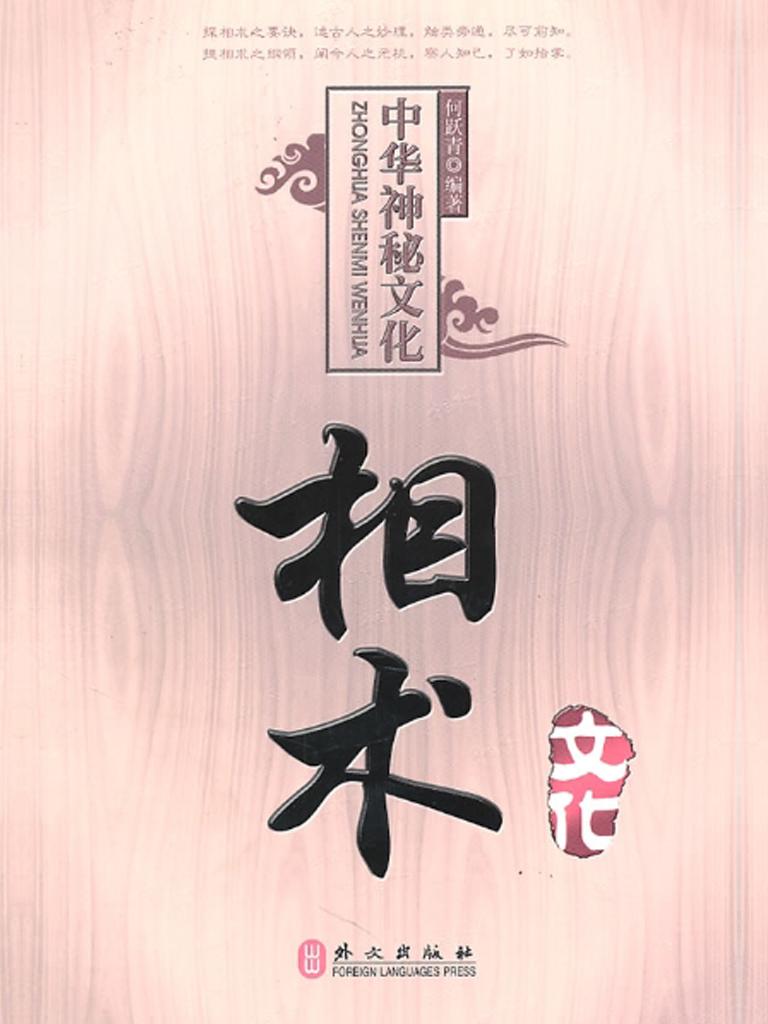 中华神秘文化:相术文化