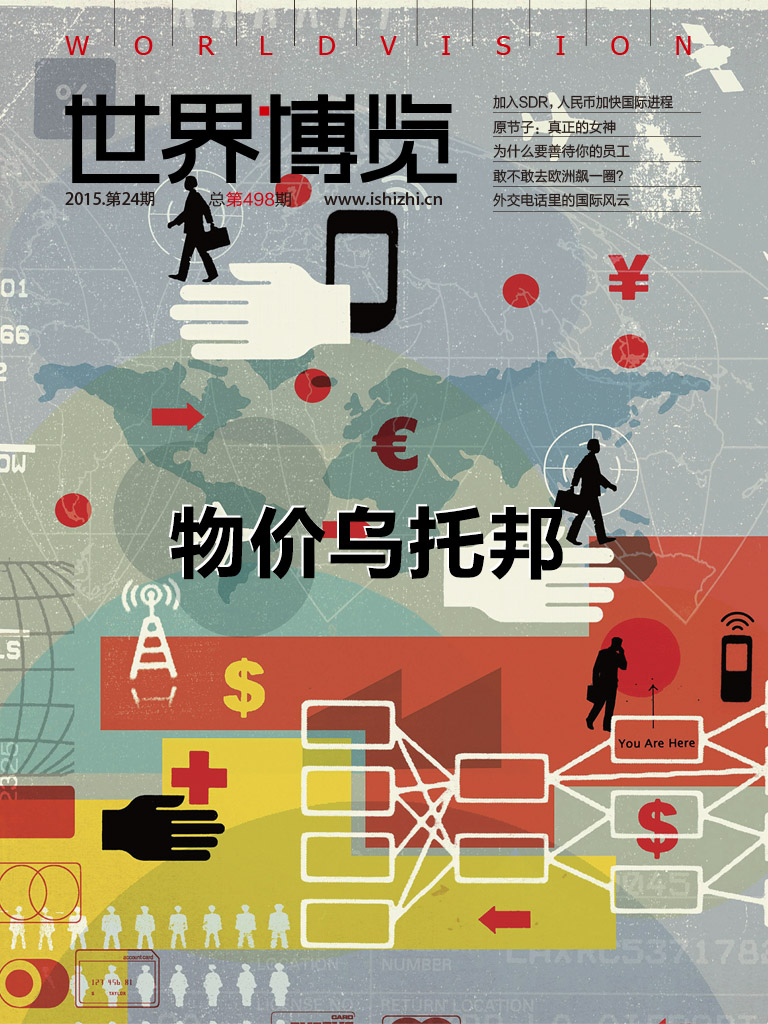 世界博览(2015.24期)