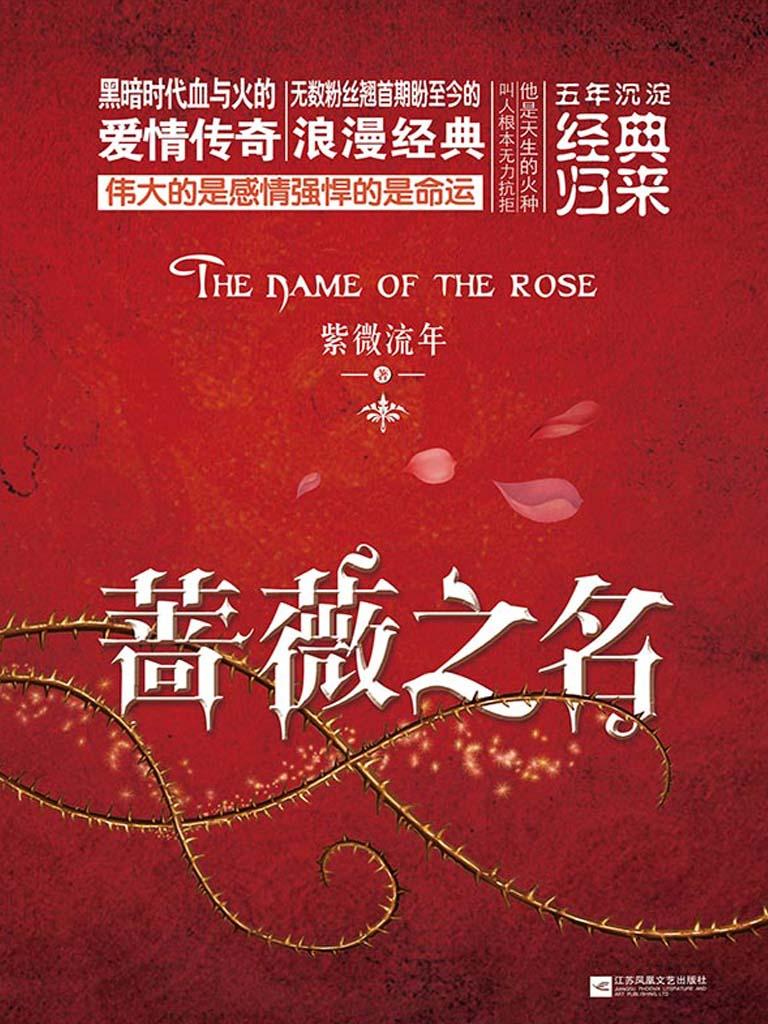 薔薇之名的圖片搜尋結果