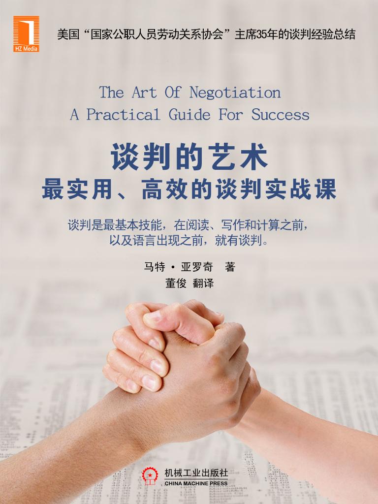 谈判的艺术:最实用、高效的谈判实战课
