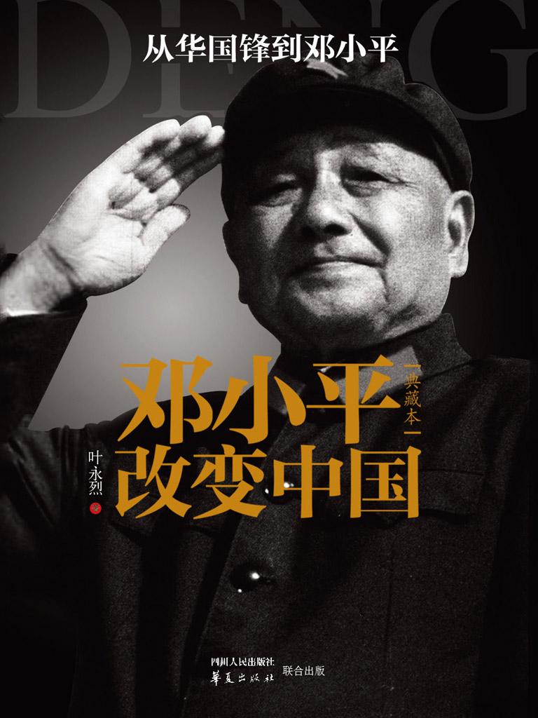 邓小平改变中国(典藏本)
