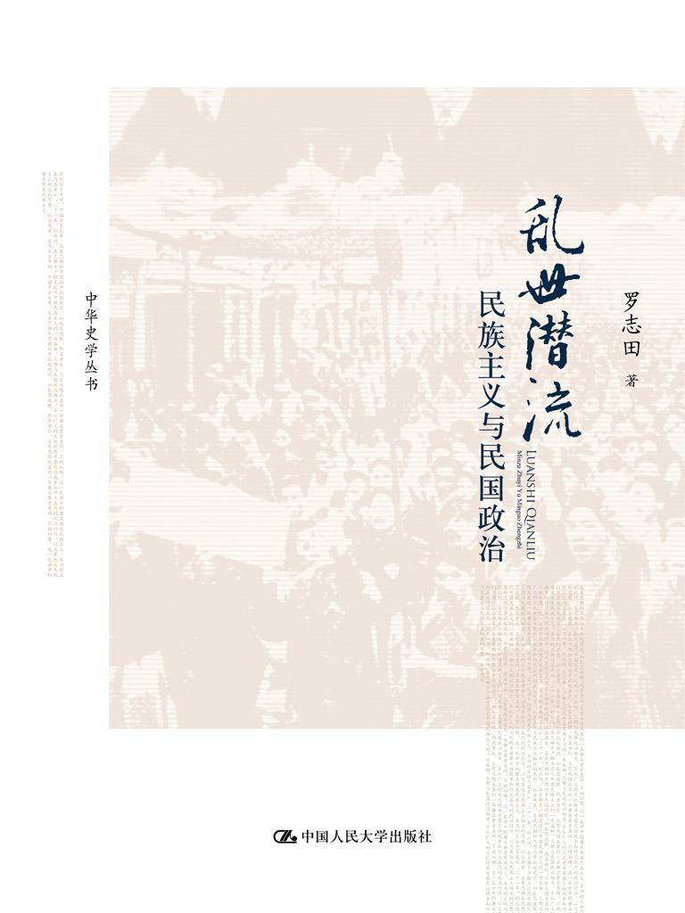 乱世潜流:民族主义与民国政治